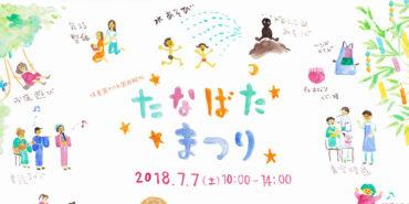 幼稚園の七夕祭りにSHIMOTO珈琲さんが焙煎教室で出店。子供たちの反応は!?