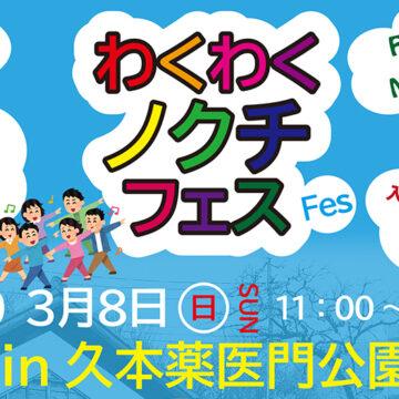 溝ノ口にてアウトドアフェス「わくわくノクチフェス2020in久本薬医門公園」が開催します。