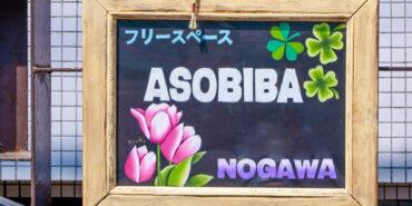 やってみてわかった意外な需要がいっぱい!みんなのフリースペースASOBIBA NOGAWAが大人気!!