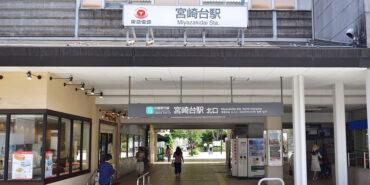 田園都市線の避暑地「宮崎台駅」は、ワンちゃんネコちゃん、おこちゃまと楽しい暮らしが出来るエリアです。