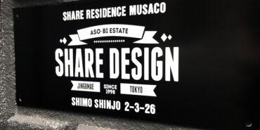新しい人の流れを地域にもたらす、新しい形の住宅提供の形。外国人が日本で初めて寝泊まりした場所に。シェアレジデンスMUSACO