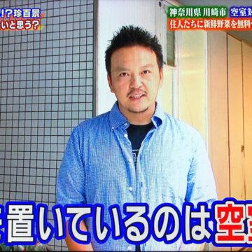 溝ノ口の大家さん・越水さんの物件が「ナニコレ珍百景!」に認定されました。
